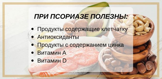 Помогает ли диета от псориаза