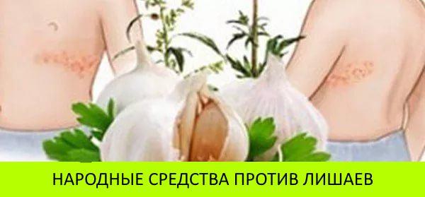 Цветной лишай - лечение в домашних условиях народными средствами, мазями и таблетками